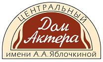 Центральный дом актера им. А. А. Яблочкиной