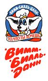 Вимм Билль Данн лого Wimm Bill dann логотип