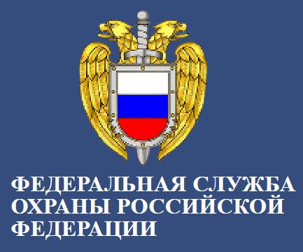 Федеральная служба охраны Российской Федерации