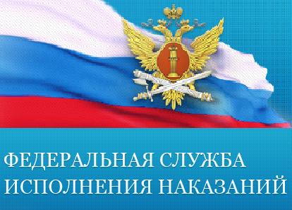 ФСИН России